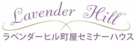 東京・町屋 アロマセラピー&ホットストーンスクール・セミナーハウス ラベンダーヒル